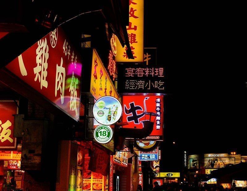Handige informatie Taiwan: hier leg ik alles uit.