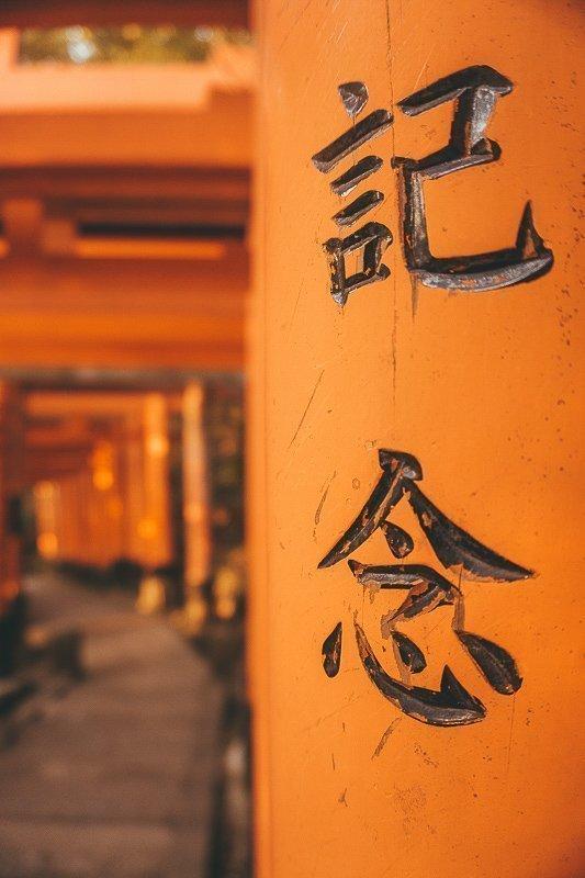 De rode torii poorten bij Kyoto.